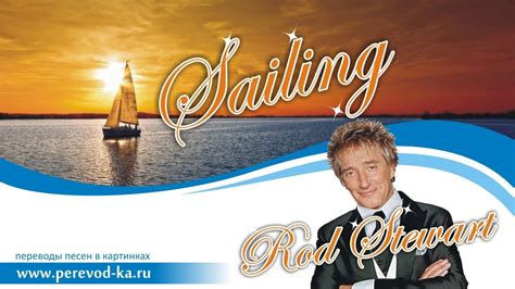 Rod Stewart - Sailing с переводом (Lyrics) - YouTube