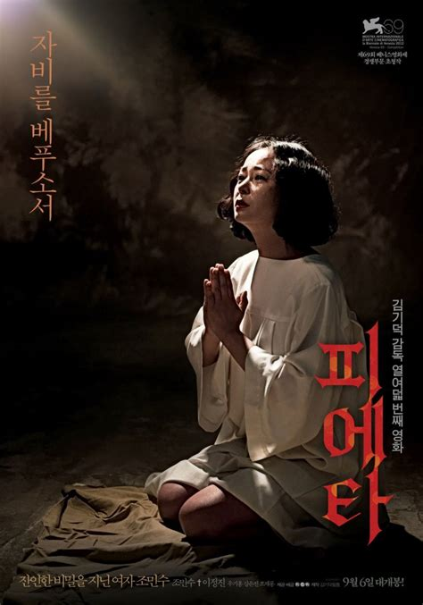 Pieta (Korean Film 2012) [+19] - Dramastyle